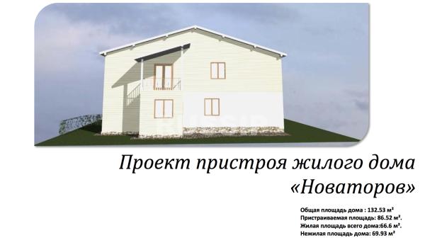 Воронеж ул. Новаторов. Дом по проекту «Новаторов» (пристройка 2-го этажа) 86 м.кв.