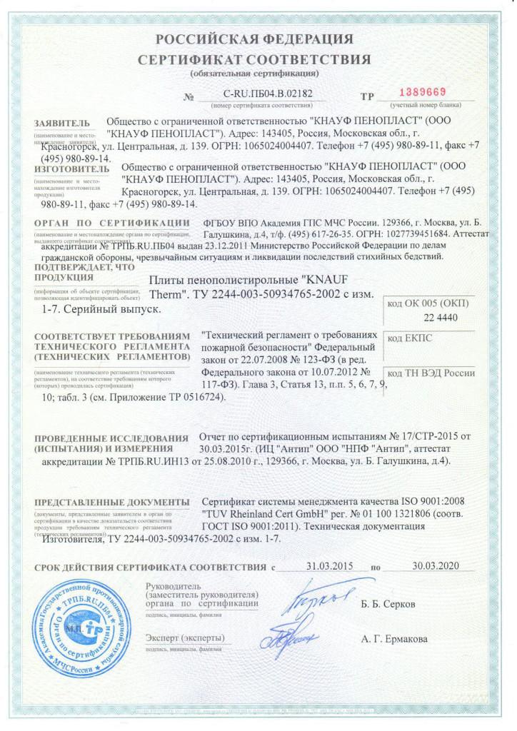 Сертификат пожарной безопасности на пенополистирол KNAUF Therm